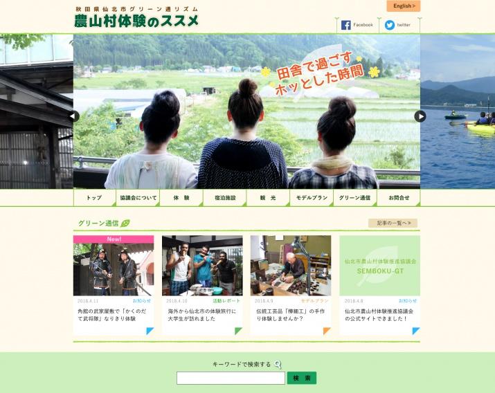 ホームページトップ画像